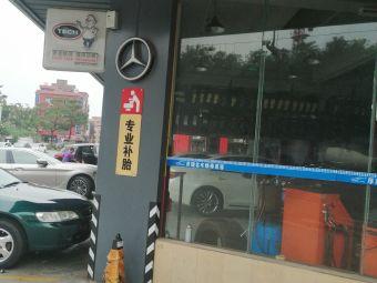 倍耐力轮胎(东升路店)