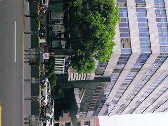 建设大厦商务楼