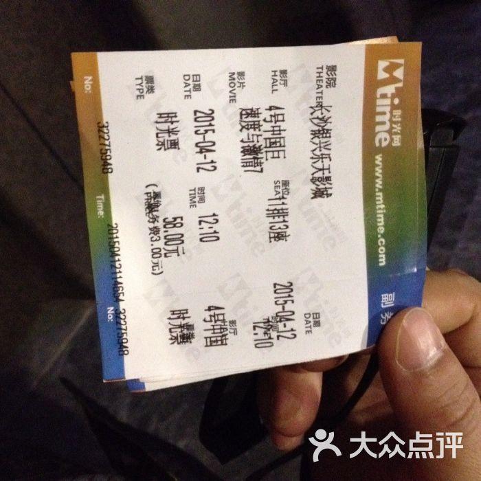 万达影城银兴乐天影城图片-北京电影院-大众点评网