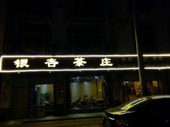 银杏茶庄(学子路店)