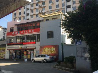 中国石化润滑油有限公司福建福州六一润滑油经营部