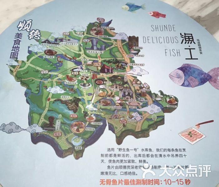 渔工61地道顺德味-图片-广州美食-大众点评网