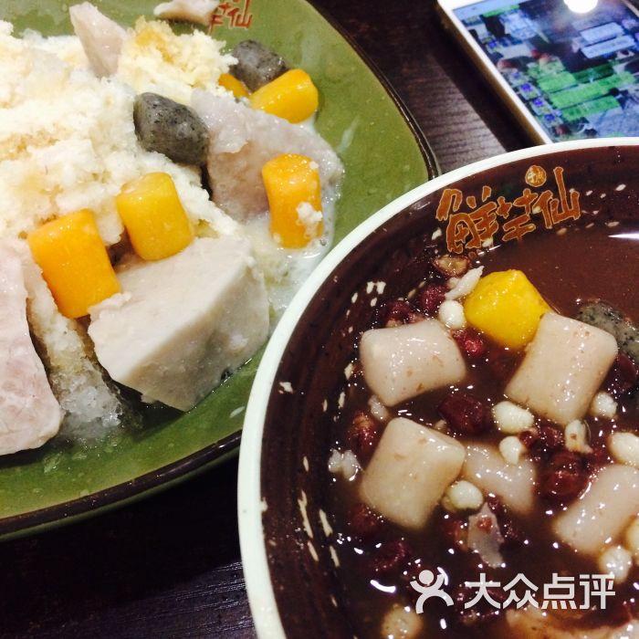 鲜芋仙(乐汇城店)芋头牛奶冰跟芋圆几号图片 - 第44张