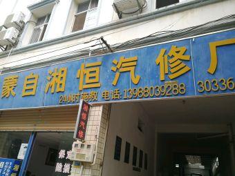 蒙自湘恒汽修厂