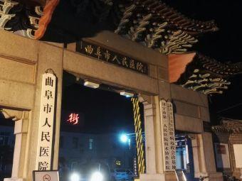 济宁市第一人民医院曲阜分院