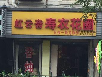 虹云斋寿衣花圈