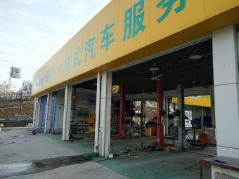 易捷汽车服务(大道店)