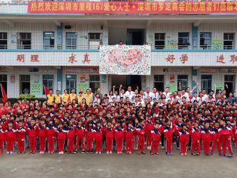 木寨村学校