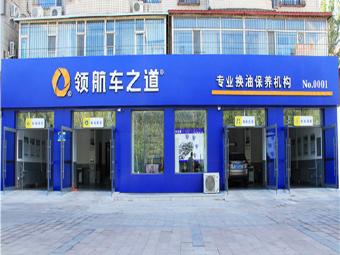 安途生专业换油保养中心(乘风店)