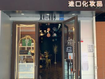 skinroom进口化妆品专卖店