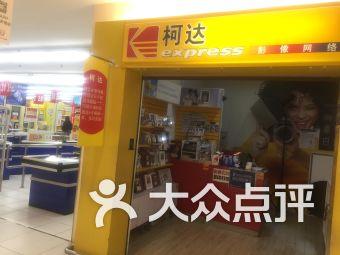 柯达冲印店(松江乐购店)