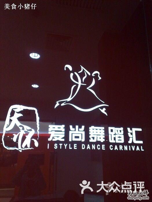 天怀爱尚舞蹈汇(金桥国际广场店)图片 - 第4张