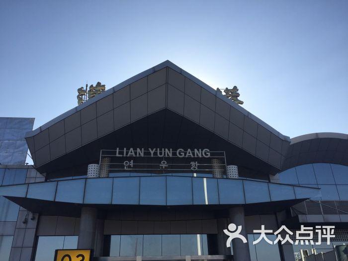 东海县其他 交通 飞机场 连云港白塔埠机场 所有点评  03-02 连云港