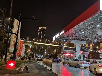 中国石化滨江加油站