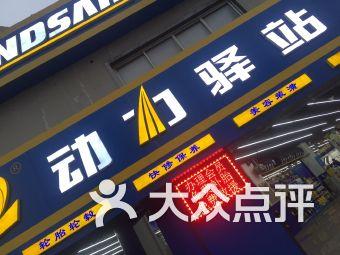 青岛动力驿站汽车养护股份有限责任公司(上海浦东南路店)