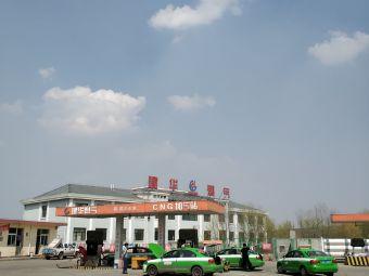建华燃气CNG加气站