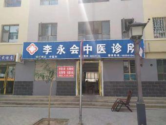 李永会中医诊所