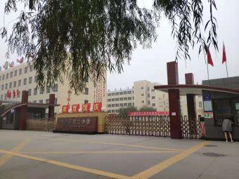 米脂县第二中学