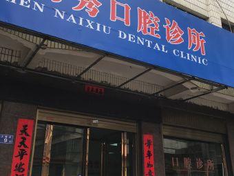 陈乃秀牙科