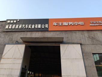 南昌道道通汽车实业有限公司车主服务中心