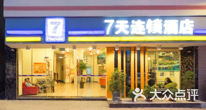 7天连锁酒店(丽江古城机场大巴站店)