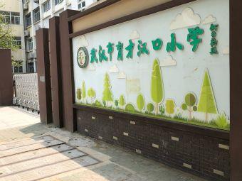 武汉市育才汉口小学
