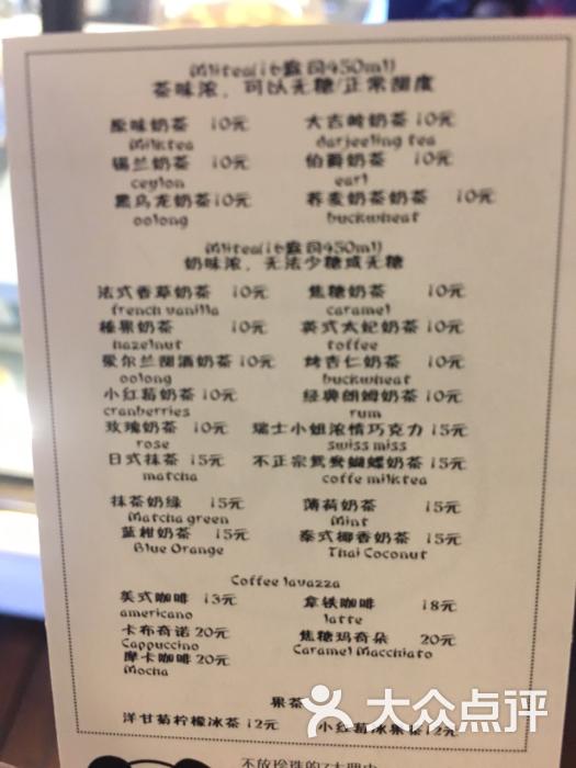 熊猫一间店欧式奶茶铺-图片-南通美食-大众点评网