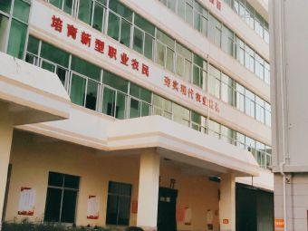 海南省农业干部学校