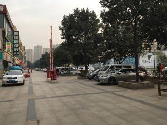 天九广场停车场