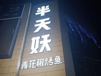顾家商业中心