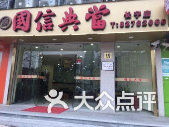 国信典当(长宁店)