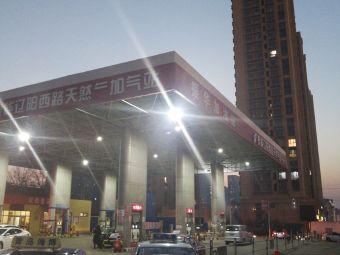 振华加油站(泰能辽阳西路天然气加气站)