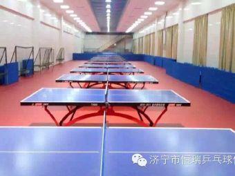 恒瑞乒乓球俱乐部