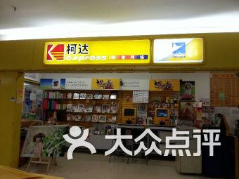 柯达数码影像(莘松路店)