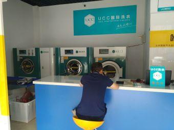 翰皇专业皮具养护 UCC国际洗衣