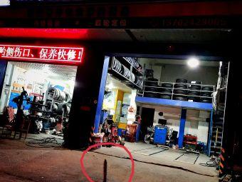 米其林轮胎(海北大道店)