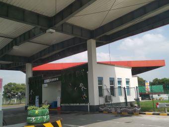 中国石化德清服务区加油站(德清服务区)