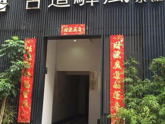 古道驿风(汇文路店)