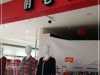 俏老妈(明珠购物广场店)
