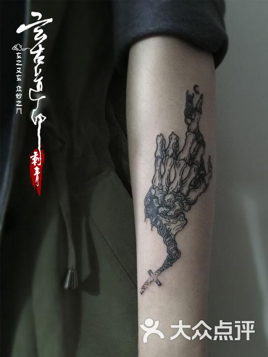 中指纹身西安纹身玄古道印言武作品