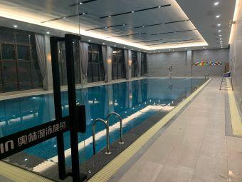 奥林游泳健身俱乐部(人民广场店)