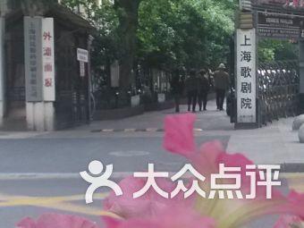 上海歌剧院