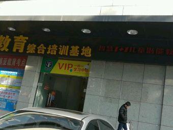 赛亚外语学校(新华路店)