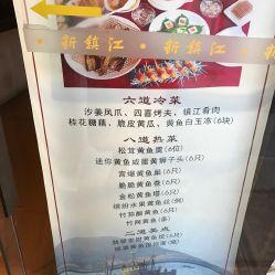 新镇江酒家的图片
