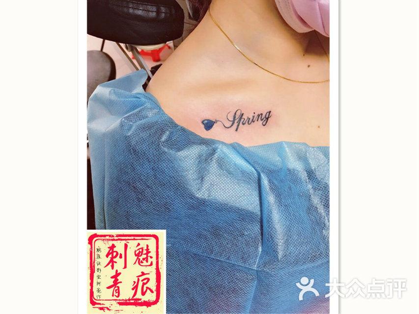 江阴市新桥镇魅痕刺青纹身工作室图片 - 第72张