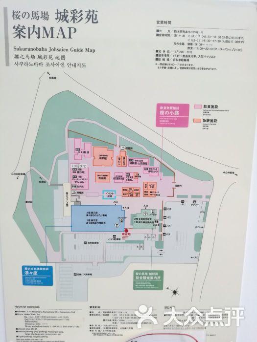 县联社马场地图
