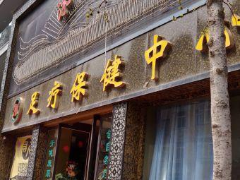 沐足阁足疗保健中心(平舆店)