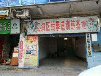 五邑跆拳道总会江海训练中心
