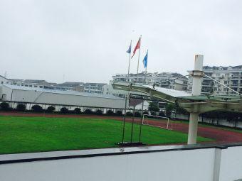 黄岩西城中学