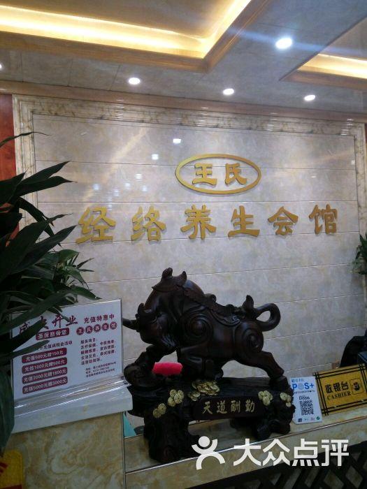 王氏养生馆吧台图片 - 第1张